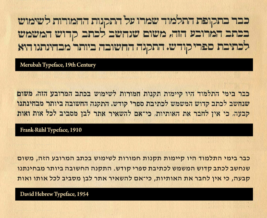 sample of three Hebrew typefaces.