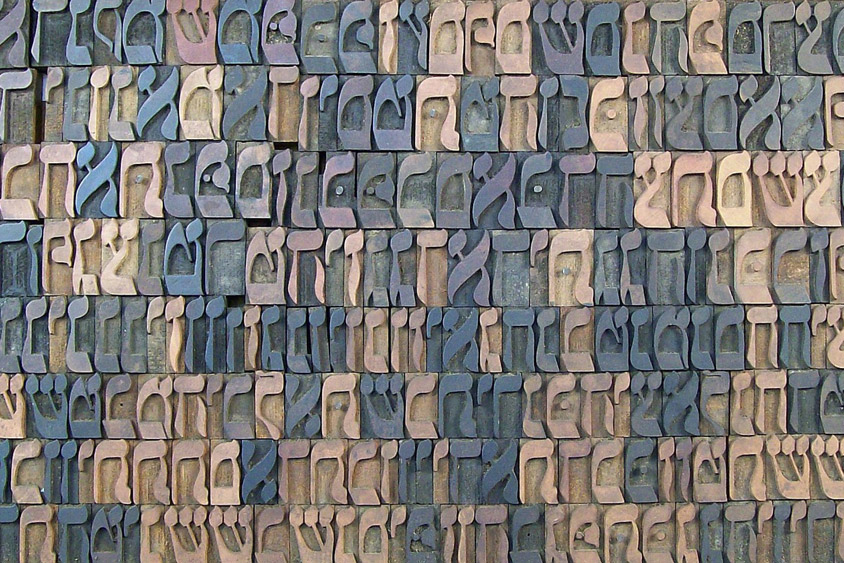 collection of Hebrew wood type alphabets.